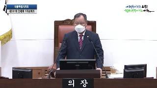 제301회 서울시의회 정례회 개회사