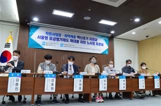 작은사업장.취약계층 백신휴가 지원과 서울형 유급병가제도 확대를 위한 노사정 토론회