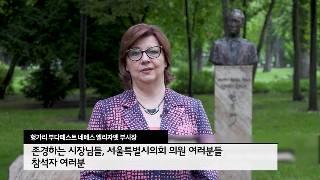[기념축사] 헝가리 부다페스트 부시장