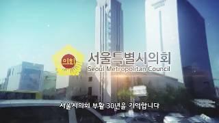 서울시의회 부활30주년 홍보영상(20초)