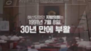 서울시의회 부활 30주년 온라인 사진 전시회 홍보 영상
