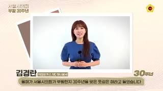 서울시의회 부활 30주년 및 사진 전시회 축하 메세지 영상