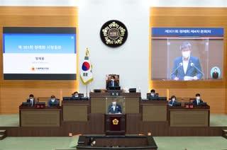 제301회 정례회 4차 본회의_시정질문3일차