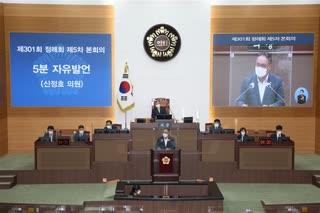제301회 정례회 5차 본회의