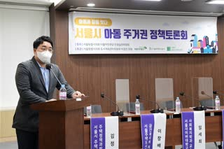 서울시 아동 주거권 정책토론회