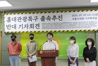 홍대관광특구 졸속추진 반대 기자회견