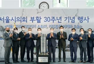 서울시의회 부활 30주년 기념식