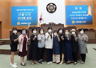 서울시민 30가족 초대 본회의장 참관