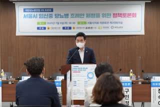 서울시 임신중 당뇨병 조례안 제정을 위한   정책 토론회