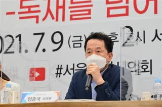 서울시의회 부활 30주년 기념 제1회 박종철 아시아민주주의 포럼
