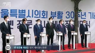 서울시의회 부활30주년 기념 행사