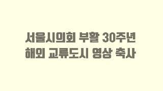 서울시의회 부활 30주년 해외 교류도시 영상 축사