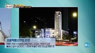 SBS 톡톡정보브런치 서울시의회부활30년편