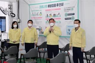 선별진료소, 노숙인시설 현장방문