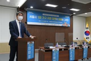 서울시 1인 가구 지원 정책의 미래를 그리다 토론회