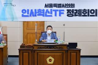 인사혁신TF 제5차 정례회의