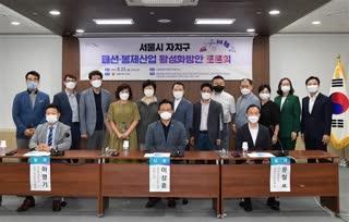 서울시 자치구 패션봉제산업 활성화 방안 토론회