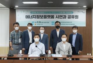 서울형 에너지 정보플랫폼 구축 용역 시연 및 공유회