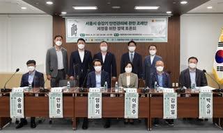 서울시 승강기 안전관리에 관한 조례안 제정을 위한 정책 토론회