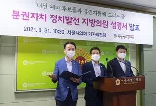 분권자치 정치발전 지방의원 성명서 발표 기자회견