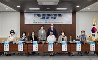디지털 성범죄에 대응하는 서울시의 자세 토론회