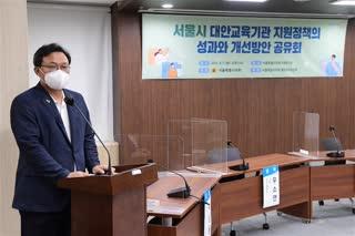 서울시 대안교육기관 지원정책의 성과와 개선방안 공유회