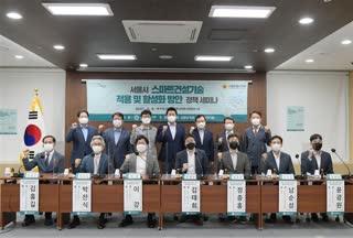 서울시 스마트건설기술 적용 및  활성화 방안 정책 세미나