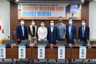 서울시 도시재생 활성화 및 지원에 관한 조례 개정을 위한 생활상권 활성화를 위한 온라인 토론회