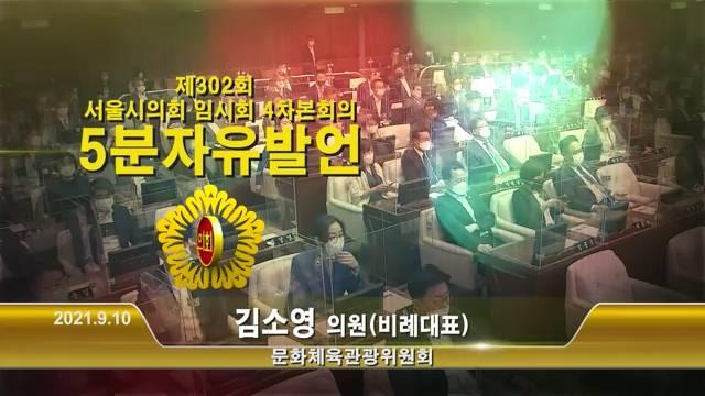 제302회 임시회 4차본회의 김소영의원 5분자유발언 2021.9.10