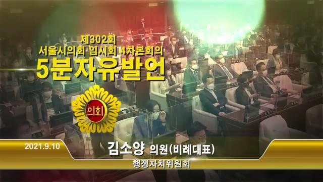 제302회 임시회 4차본회의 김소양의원 5분자유발언 2021.9.10