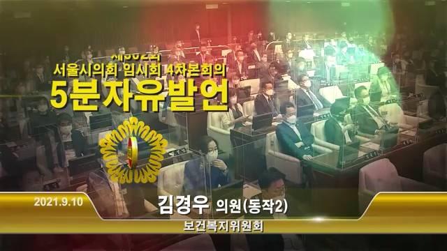 제302회 임시회 4차본회의 김경우의원 5분자유발언 2021.9.10