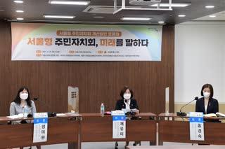 서울형 주민자치회 정책 토론회