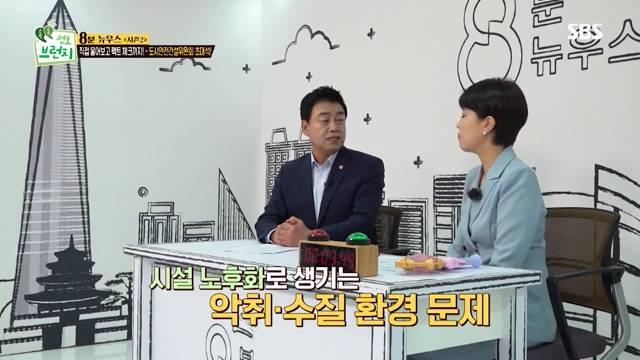 SBS 톡톡정보브런치 도시안전건설위원회편