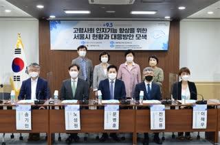 고령사회 인지기능 향상을 위한 서울시 현황과 대응방안 모색