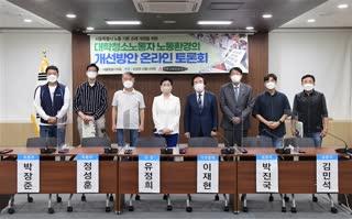 대학청소노동자 노동환경의 개선방안 토론회