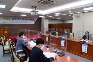 서울어린이 창작영화제 발전 방안 토론회