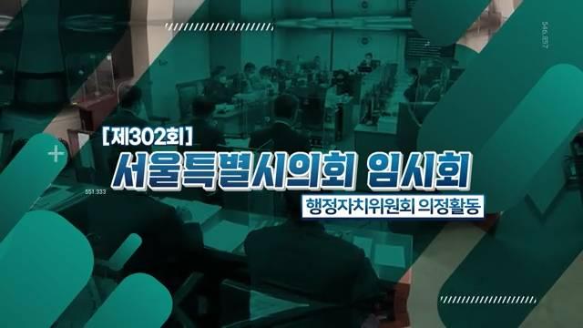 제302회 임시회 의정포커스 행정자치위원회