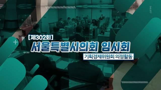 제302회 임시회 의정포커스 기획경제위원회