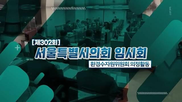 제302회 임시회 의정포커스 환경수자원위원회