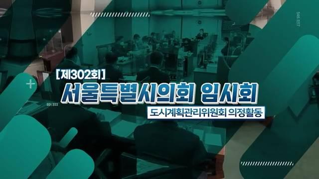 제302회 임시회 의정포커스 도시계획관리위원회