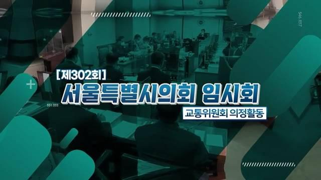 제302회 임시회 의정포커스 교통위원회