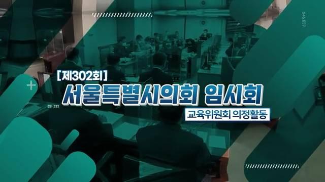 제302회 임시회 의정포커스 교육위원회