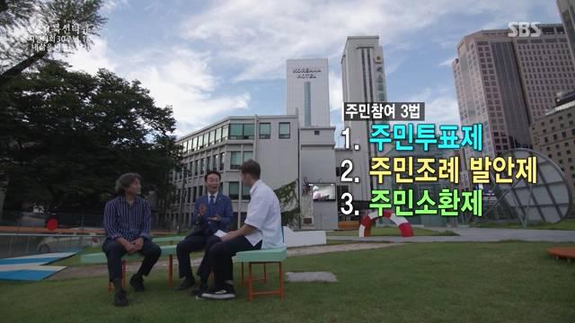 [일요특선다큐]지방의회30주년 1부 내삶을 바꾸는 자치