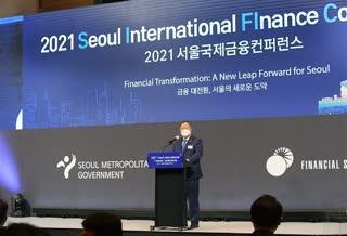 서울금융위크 국제금융컨퍼런스 개회식