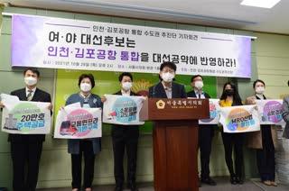 인천 김포공항 통합 수도권추진단 출범 기자회견